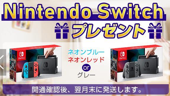 NEXTのNintendo Switch特典