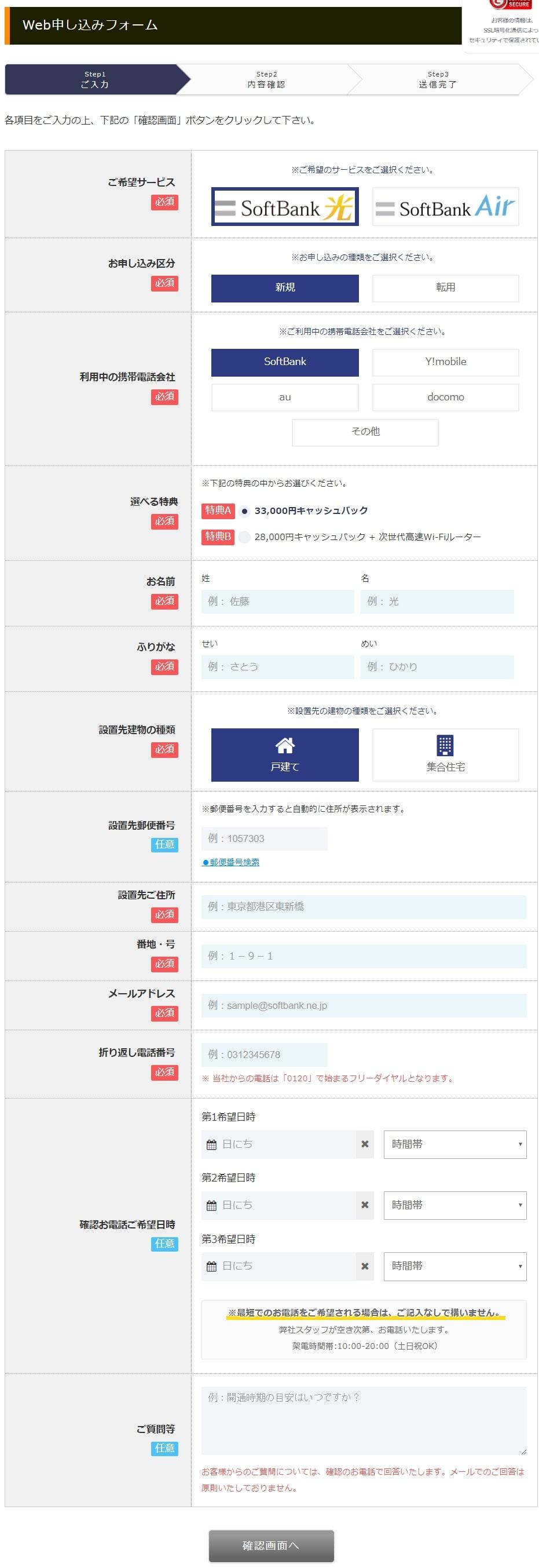 エヌズカンパニーソフトバンク光WEB申込フォーム