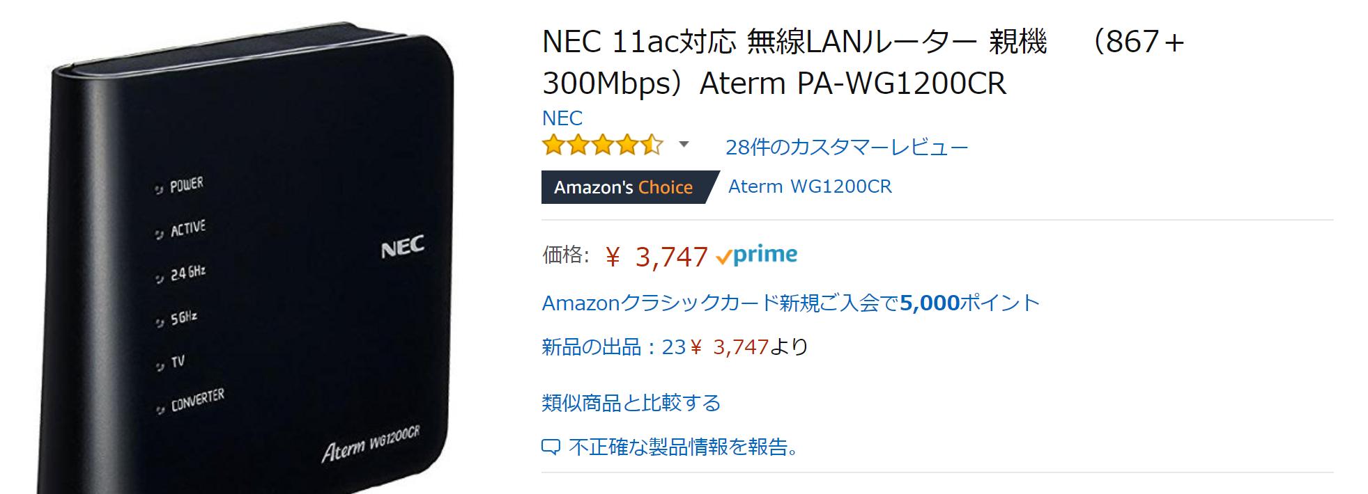 Amazonでのアウンカンパニー特典ルーターの評判