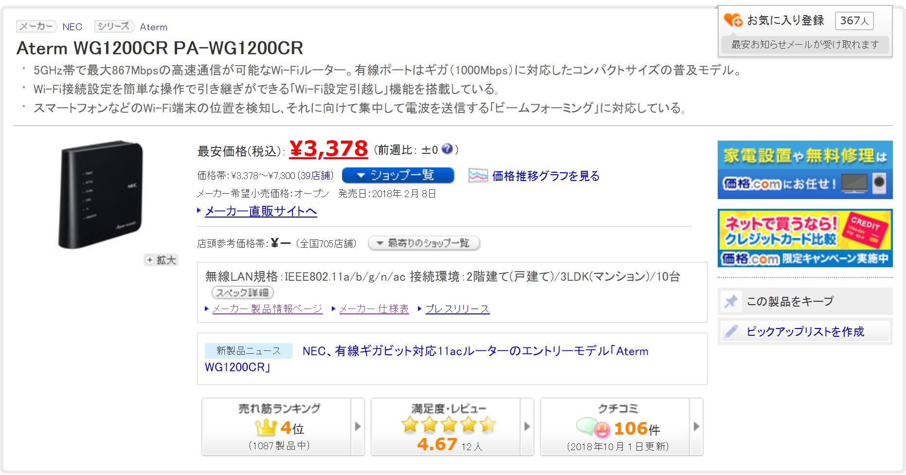 価格.comでのアウンカンパニー特典ルーターの評判