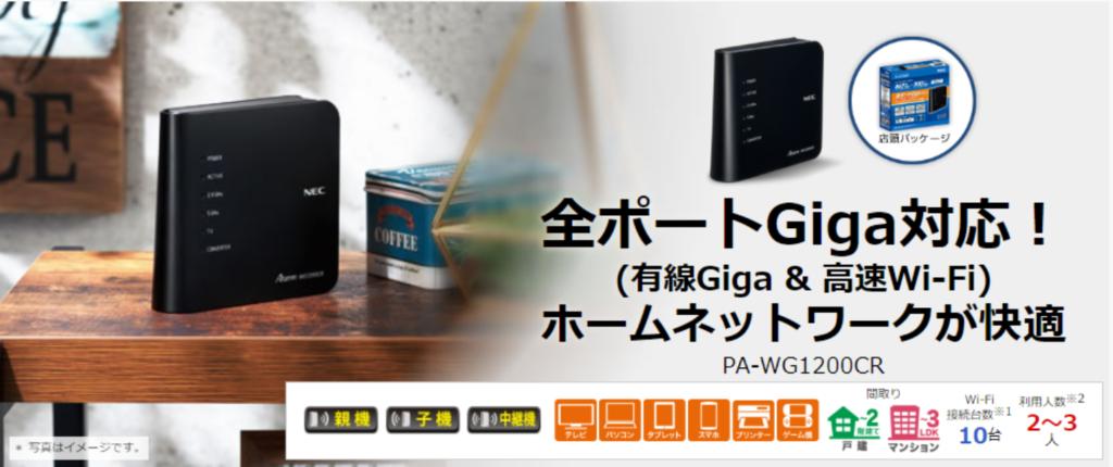 NEC製のルーター PA-WG1200CR