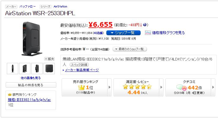 エヌズカンパニー特典ルーターWSR-2533DHPLの価格.comレビュー