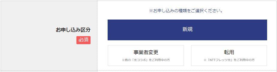 エヌズカンパニーのソフトバンク光WEB申込フォーム「お申し込み区分」