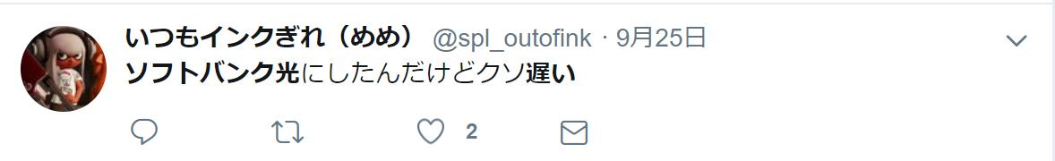 ソフトバンク光が遅い人の意見3