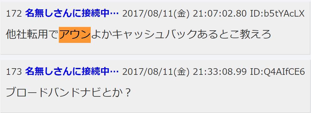 2chでのアウンカンパニー投稿4