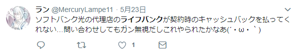 twitterでのLifeBankの評判7