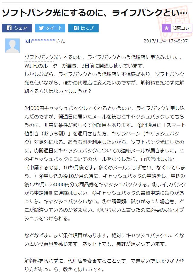 Yahoo!知恵袋でのLifeBankの評判