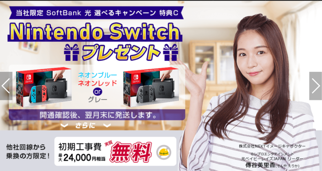 Switchの色