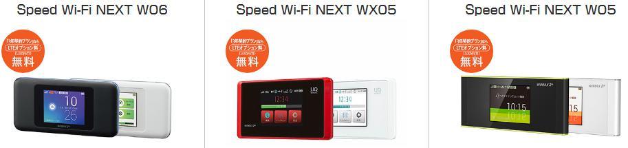 UQ WiMAX端末1